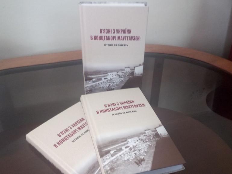 Вийшла друком книга про українських в'язнів нацистського концтабору Маутгаузен