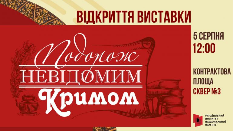 Відкриття виставки «Подорож невідомим Кримом»