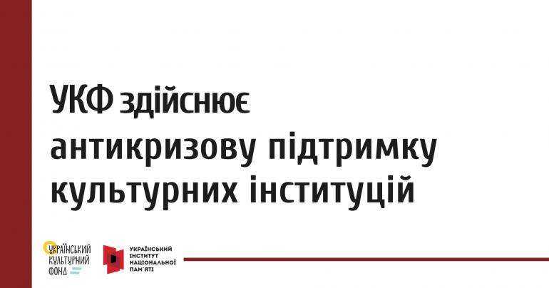 Новини партнерів: УКФ здійснює антикризову підтримку культурних інституцій