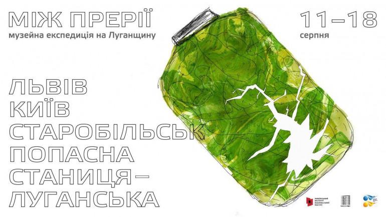 """Дослідницька експедиція до Луганського обласного краєзнавчого музею """"Між прерії"""""""