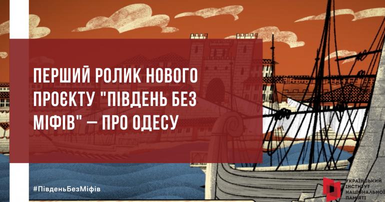Новий проєкт УІНП розвінчує російські міфи про історію південної України