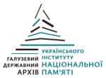 Галузевий державний архів Українського інституту національної пам'яті