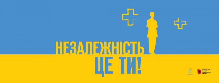 «Незалежність – це ми!» УІНП розпочинає інформаційну кампанію до головного свята країни
