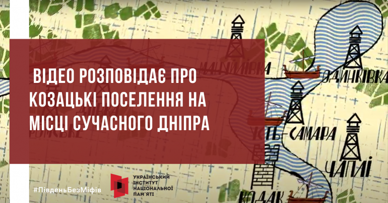 Другий ролик проєкту «Південь без міфів» – про місто Дніпро