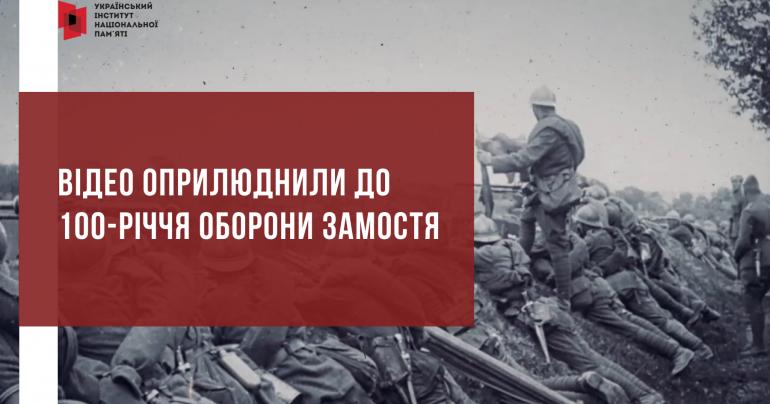 УІНП випустив ролик про українців – захисників Європи від більшовизму