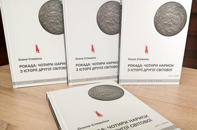 До 75-річчя завершення Другої світової вийшла книга Олени Стяжкіної з нарисами про війну