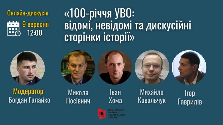 """Онлайн-подія """"100-річчя УВО: відомі, невідомі та дискусійні сторінки історії"""""""