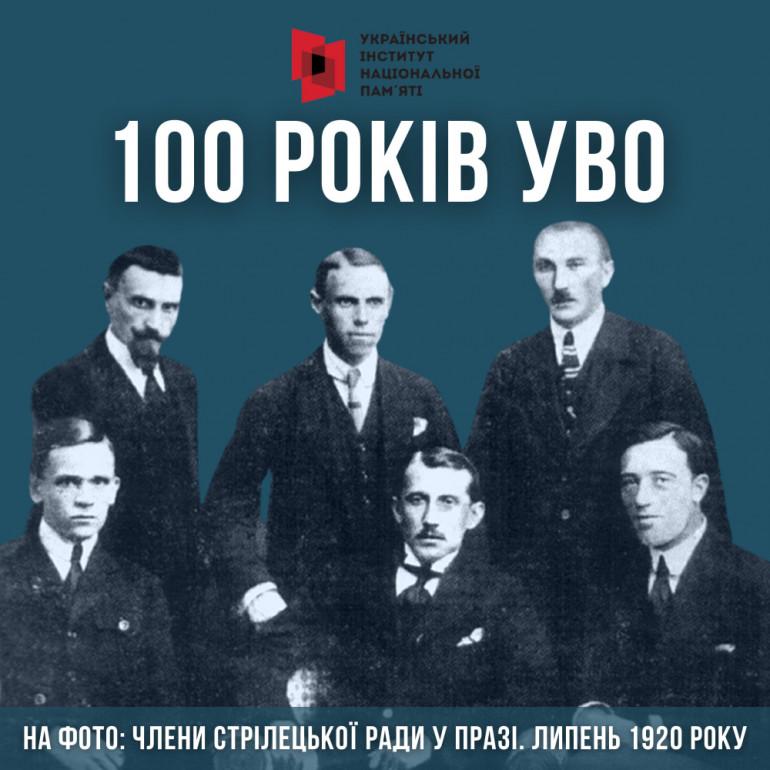 До 100-річчя Української військової організації УІНП провів онлайн-дискусію та випустив тематичний ролик