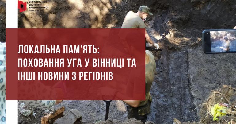 Локальна пам'ять: поховання УГА у Вінниці та інші новини з регіонів