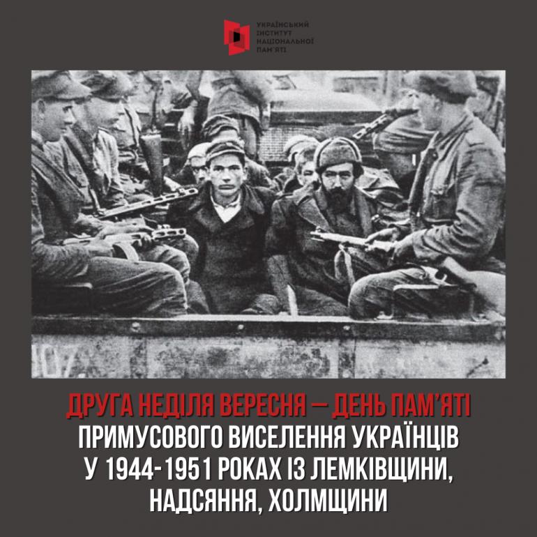 Друга неділя вересня – День пам'яті примусового виселення українців у 1944-1951 роках