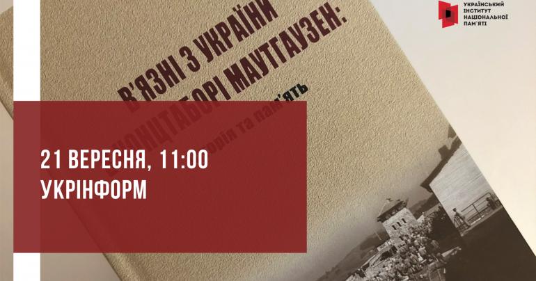"""Презентація книги """"В'язні з України в концтаборі Маутгаузен: історія та пам'ять"""""""