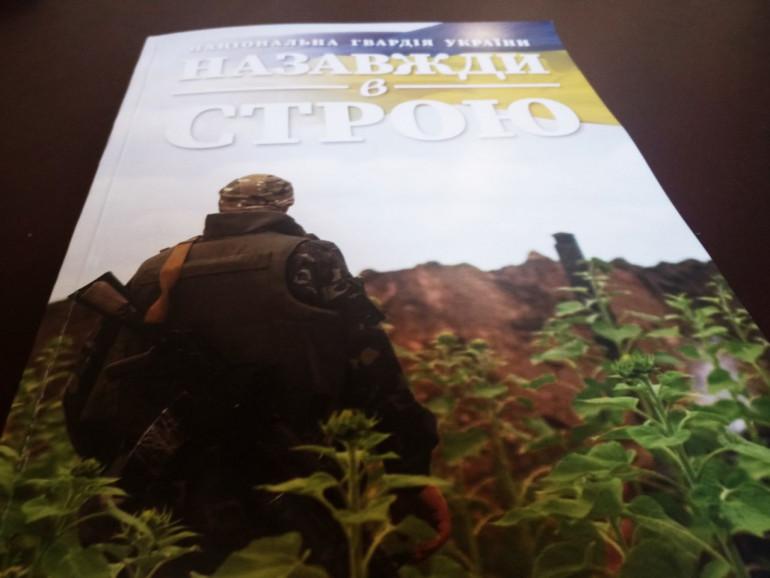 """""""Назавжди в строю"""": Національна гвардія випустила доповнене видання про вшанування пам`яті своїх військовослужбовців"""