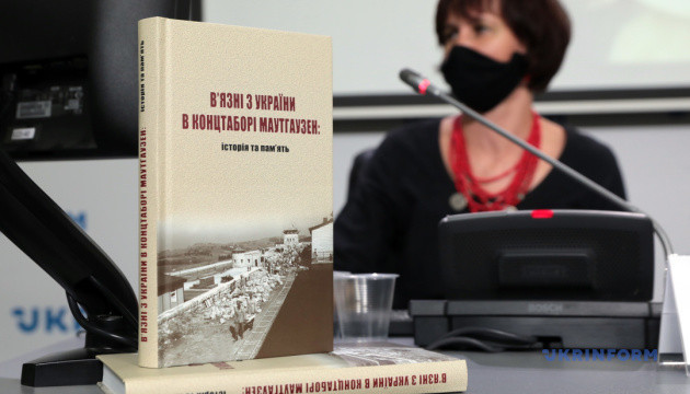 У вільному доступі – книга про українців у Маутгаузені. Її презентували 21 вересня у Києві (ВІДЕО)