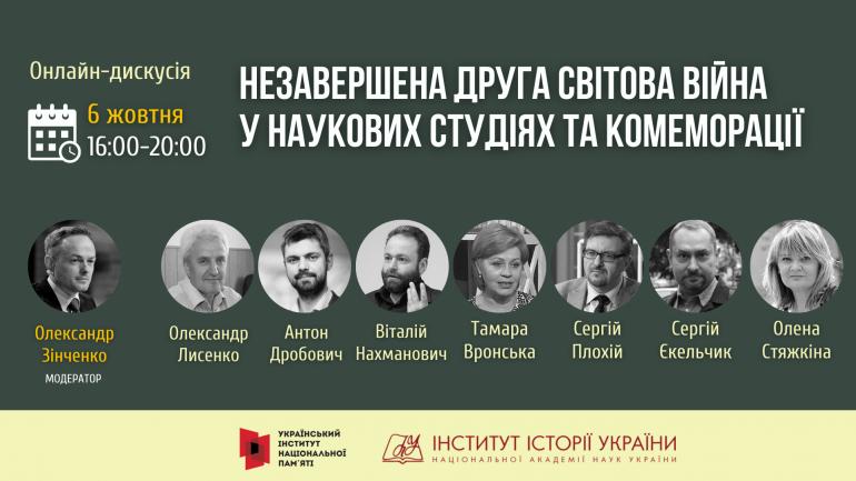 6 жовтня – онлайн-дискусія «Незавершена Друга світова війна у наукових студіях та комеморації»