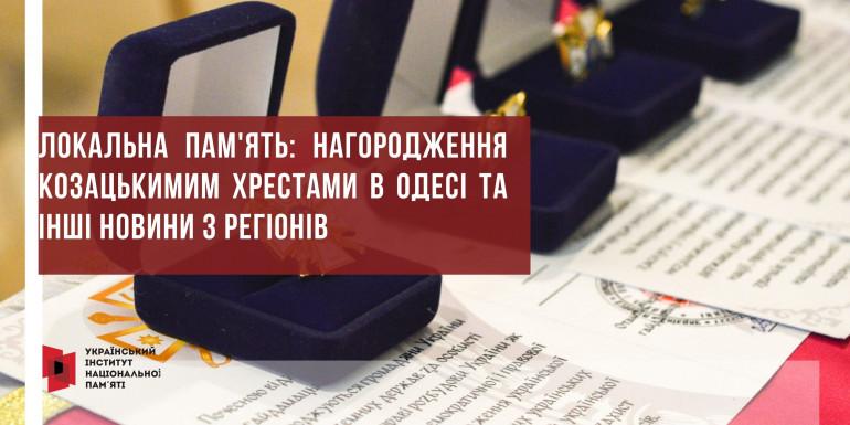 Локальна пам'ять: нагородження козацькимим хрестами в Одесі та інші новини з регіонів