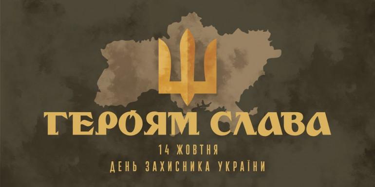 Інформаційні матеріали  Українського інституту національної пам'яті  до Дня захисника України – 2020