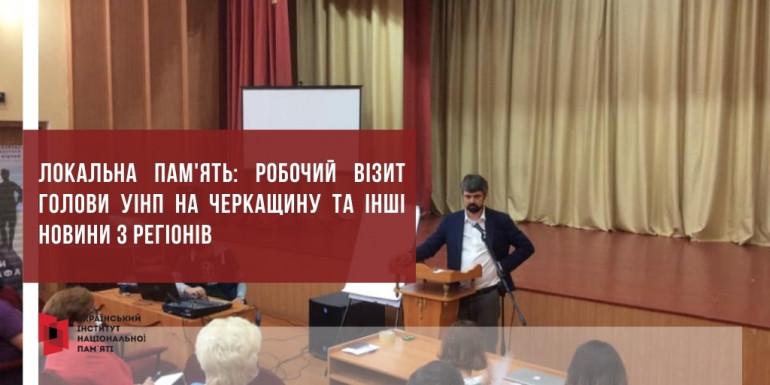 Локальна пам'ять: робочий візит голови УІНП на Черкащину та інші новини з регіонів