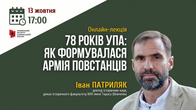 """13 жовтня – онлайн-лекція Івана Патриляка """"78 років УПА: як формувалася армія повстанців"""""""
