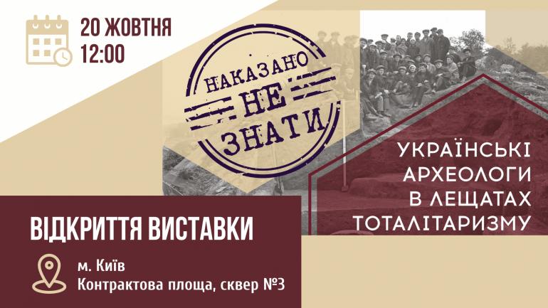 20 жовтня – відкриття виставки про репресованих українських археологів
