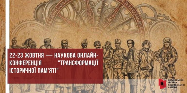 """22-23 жовтня — наукова онлайн-конференція """"Трансформації історичної пам'яті"""""""