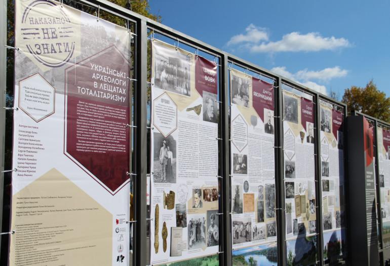 На Контрактовій площі в Києві відкрилася виставка про репресованих археологів