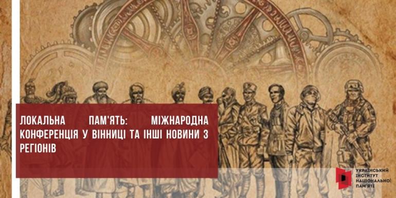Локальна пам'ять: Міжнародна конференція у Вінниці та інші новини з регіонів