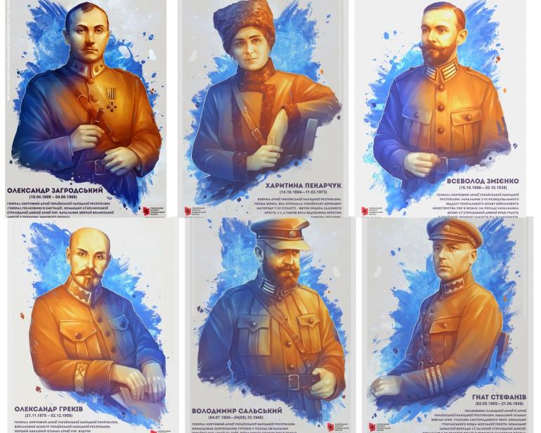 Інститут національної пам'яті презентує нову серію артплакатів «Визначні діячі Української революції 1917-1921 років»