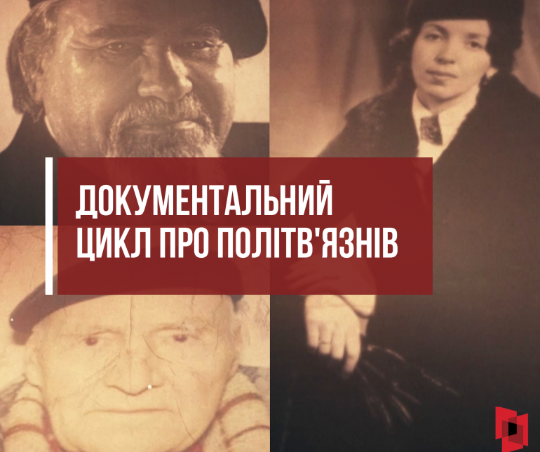 """УІНП та """"Історична правда"""" випустили документальний цикл про політв'язнів"""