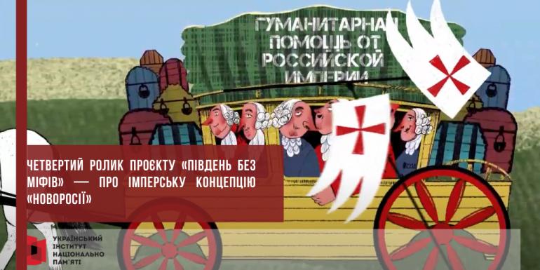 Четвертий ролик проєкту «Південь без міфів» — про імперську концепцію «Новоросії»