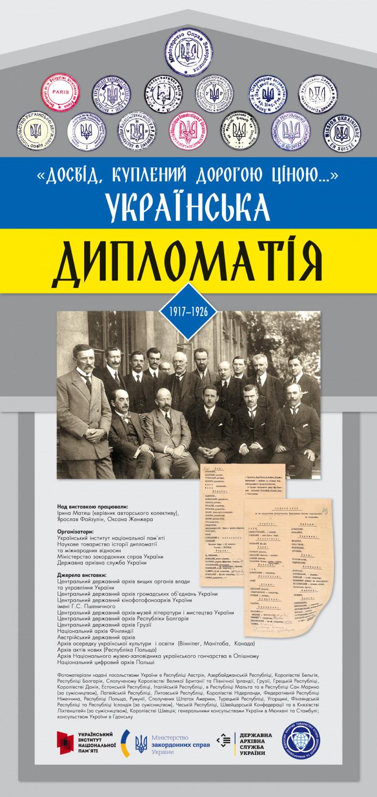Відкриття виставки про історію української дипломатії