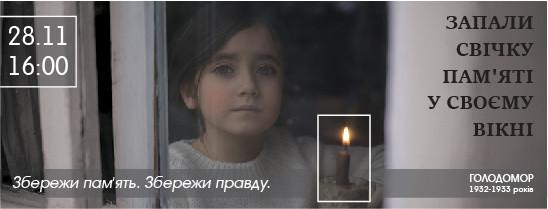 """""""Збережи пам'ять. Збережи правду"""": УІНП розпочинає інформаційну кампанію до 87-их роковин Голодомору"""