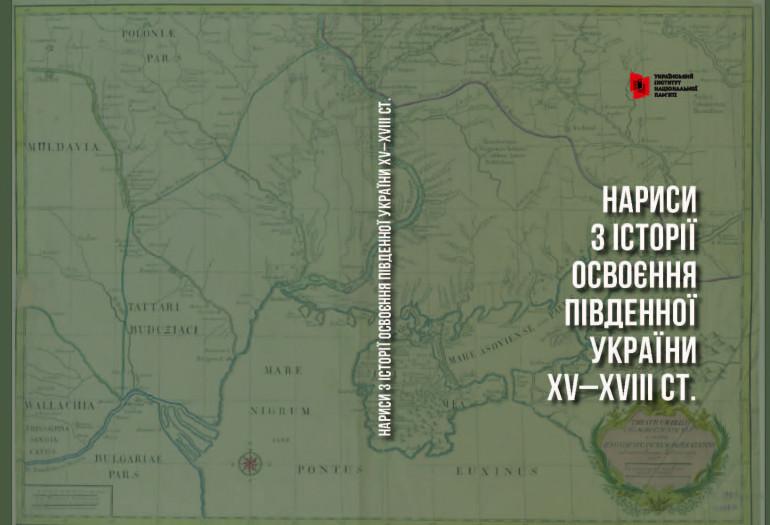 Нариси з історії освоєння Південної України XV–XVIII ст.
