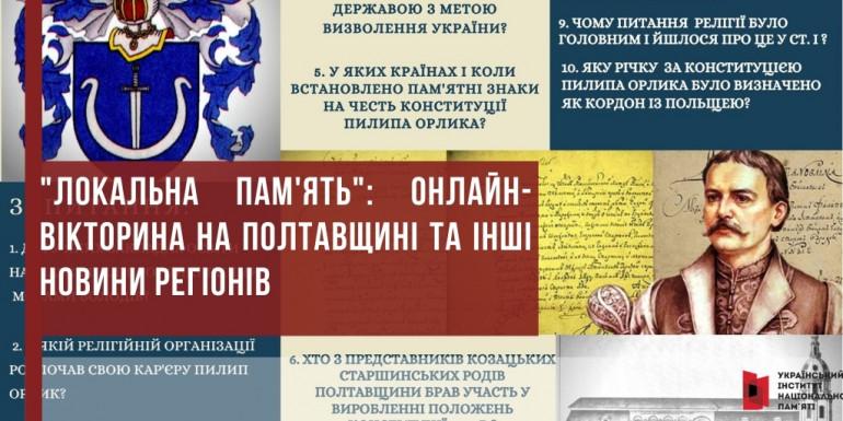 """""""Локальна пам'ять"""": онлайн-вікторина на Полтавщині та інші новини регіонів"""