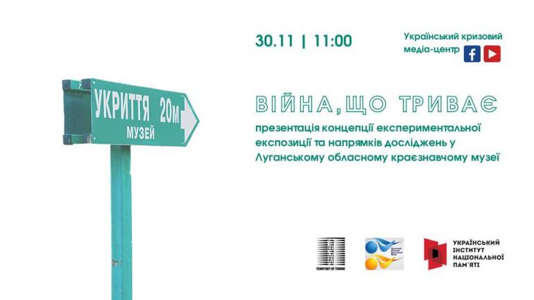 """30 листопада – презентація концепції музейної експозиції та досліджень """"Війна, що триває"""""""
