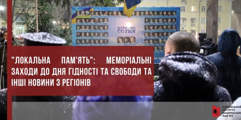 """""""Локальна пам'ять"""": меморіальні заходи до Дня Гідності та Свободи та інші новини з регіонів"""