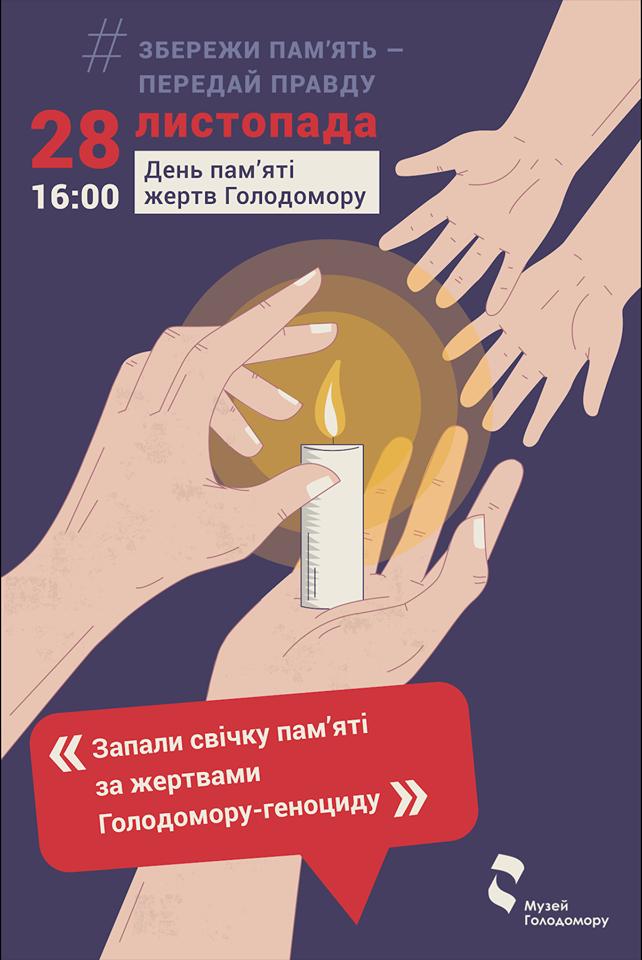 Як вшанувати пам'ять жертв Голодомору в умовах карантину: поради УІНП