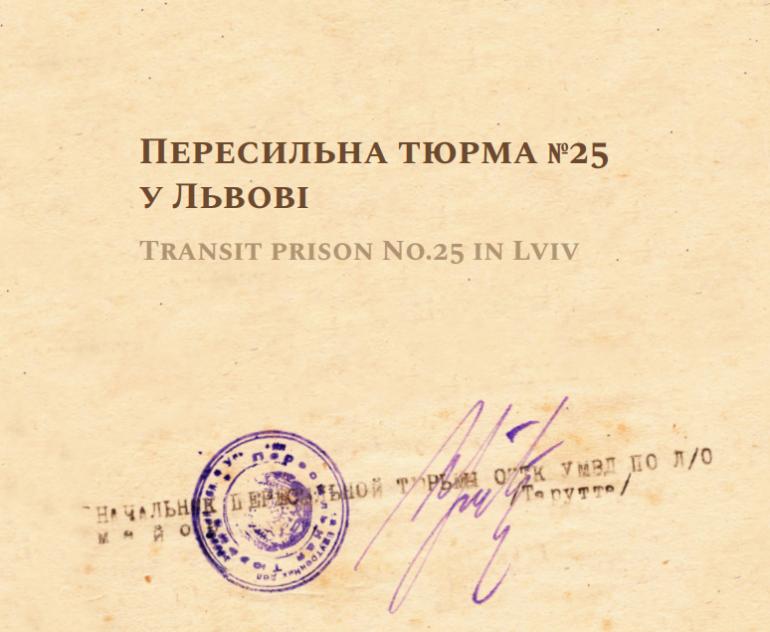 У Львові презентували видання про пересильну тюрму №25