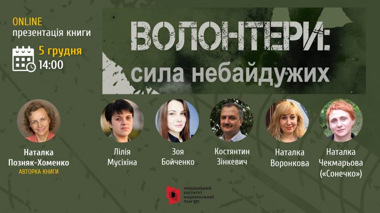 """5 грудня - презентація книги """"Волонтери: Сила небайдужих"""""""