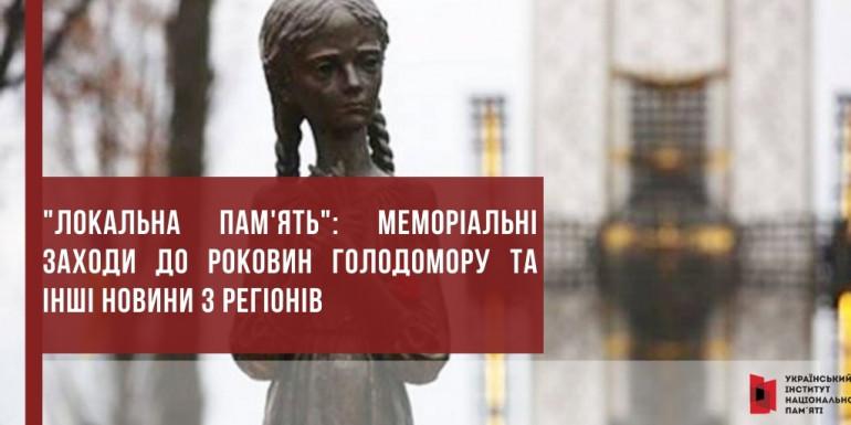 """""""Локальна пам'ять"""": меморіальні заходи до роковин Голодомору та інші новини з регіонів"""