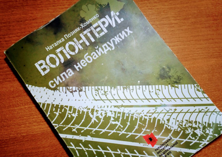 У вільному доступі – книга про волонтерів російсько-української війни. Її презентували 5 грудня