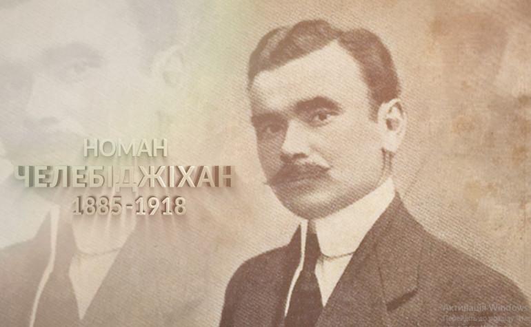 «З мрією про Крим»: УІНП презентував історичний ролик до 135-річчя з дня народження Номана Челебіджіхана