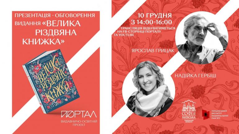 Презентація-обговорення видання «Велика різдвяна книжка»