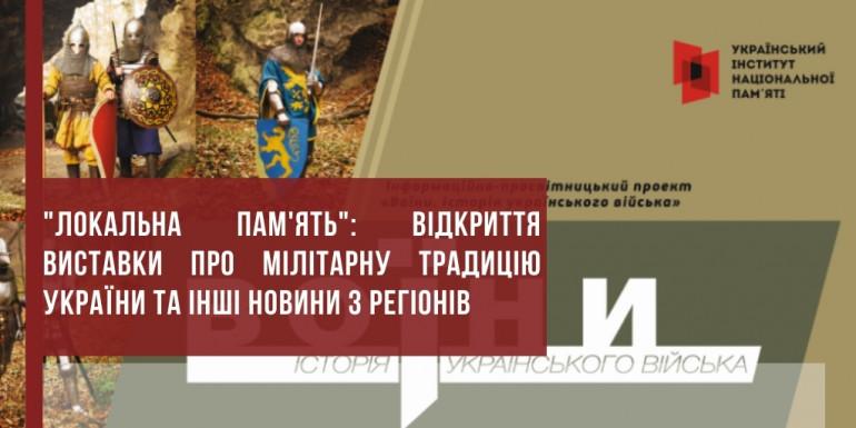 """""""Локальна пам'ять"""": відкриття виставки про мілітарну традицію України та інші новини з регіонів"""