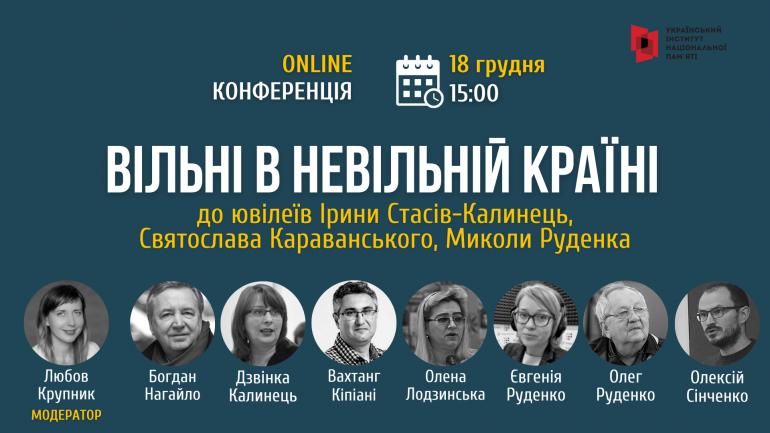 Онлайн-конференція «Вільні в невільній країні»