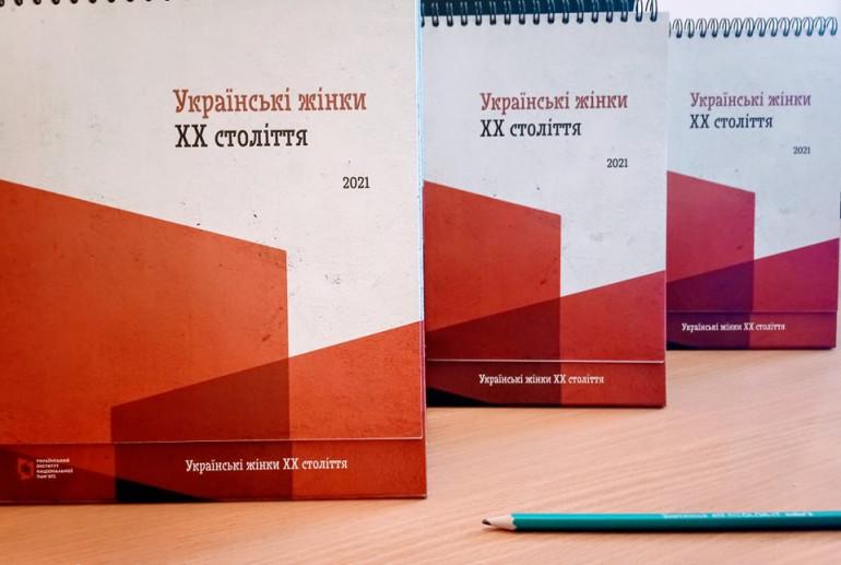 Настільний календар на 2021 рік  «Українські жінки ХХ століття»