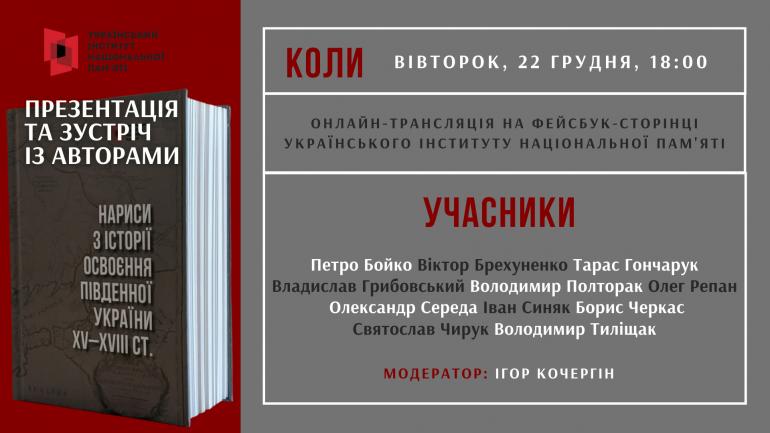 Онлайн-зустріч із авторами нарисів про освоєння Південної України