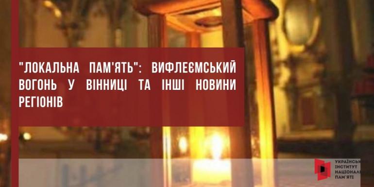 """""""Локальна пам'ять"""": Вифлеємський вогонь у Вінниці та інші новини регіонів"""
