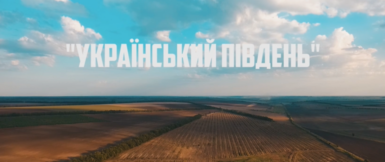 Український Південь: новий проєкт УІНП розповідає про історію степової України
