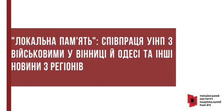 """""""Локальна пам'ять"""": співпраця УІНП з військовими у Вінниці й Одесі та інші новини з регіонів"""