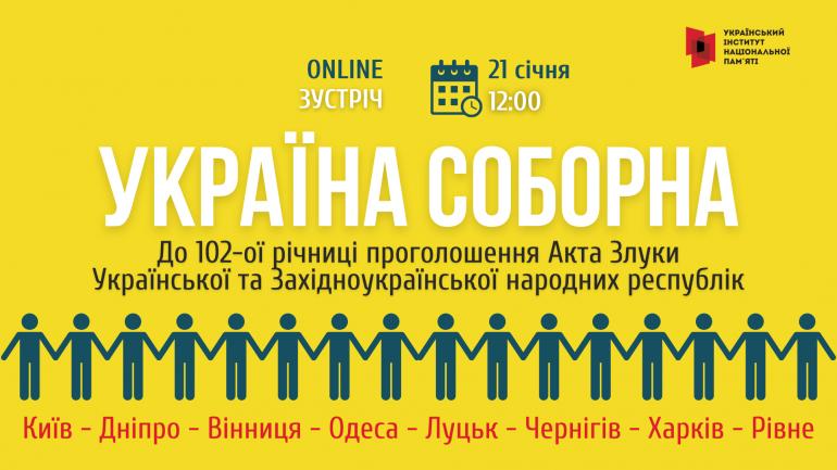 Онлайн-зустріч «Україна Соборна»